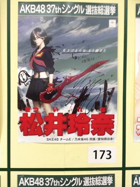 japansummr14fnl 212