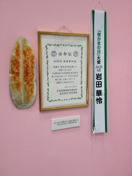 japansummr14fnl 225
