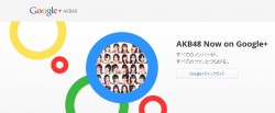 GoogleplusAKB48